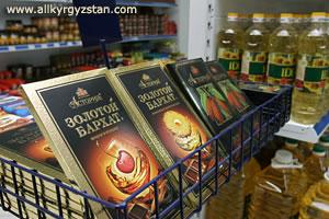 Супермаркет СТОЛИЧНЫЙ в Бишкеке: http://www.allkyrgyzstan.com/shopping/grocery-stores/supermarket-stolichny.htm